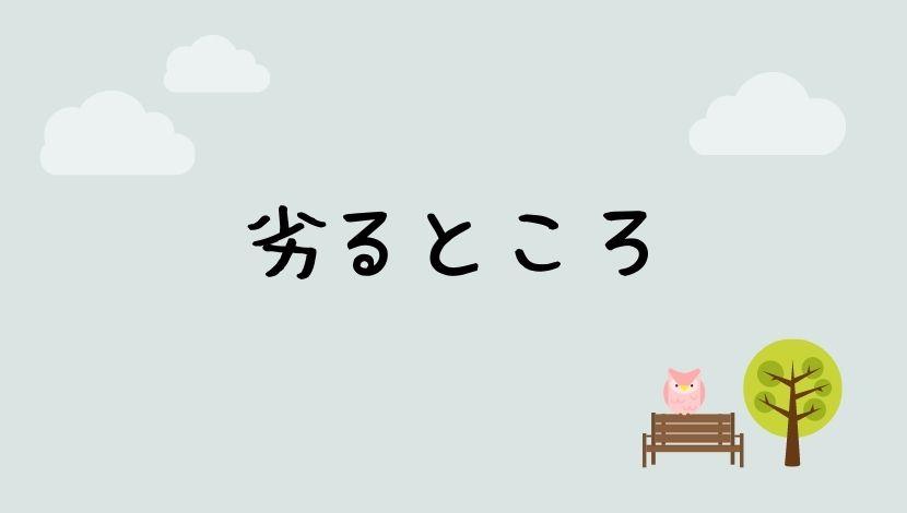 f:id:nayoro_urawa:20200920231333j:plain