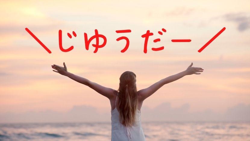 f:id:nayoro_urawa:20200922145334j:plain