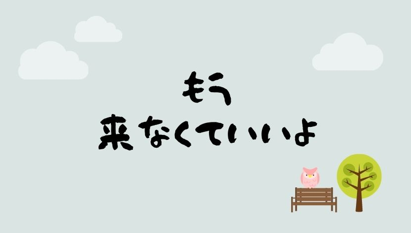 f:id:nayoro_urawa:20200926230503j:plain
