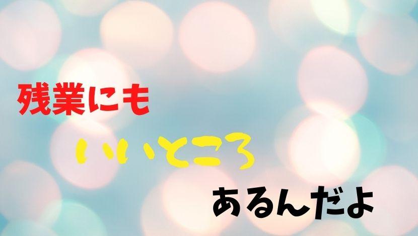 f:id:nayoro_urawa:20200930175113j:plain