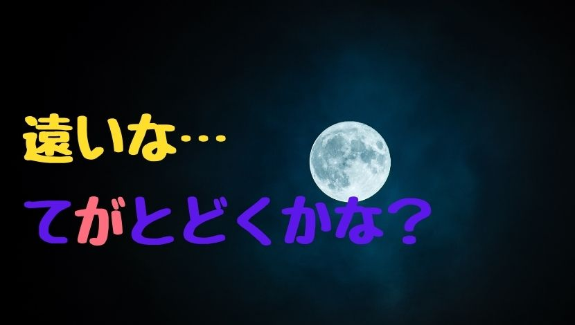 f:id:nayoro_urawa:20201003100012j:plain