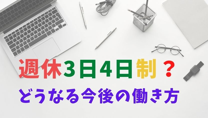 f:id:nayoro_urawa:20201007062729j:plain