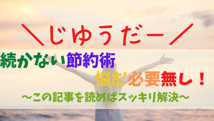 f:id:nayoro_urawa:20201010220058p:plain