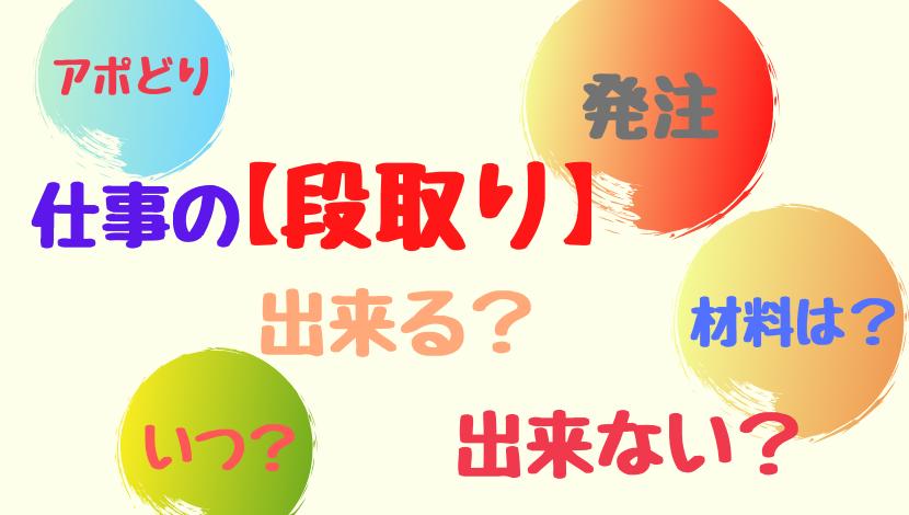 f:id:nayoro_urawa:20201028220446p:plain