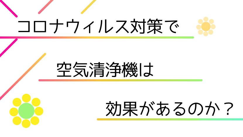 f:id:nayoro_urawa:20210112151159p:plain