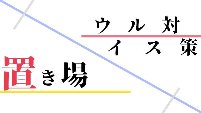 f:id:nayoro_urawa:20210130122124j:plain