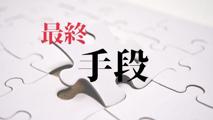 f:id:nayoro_urawa:20210203145812j:plain