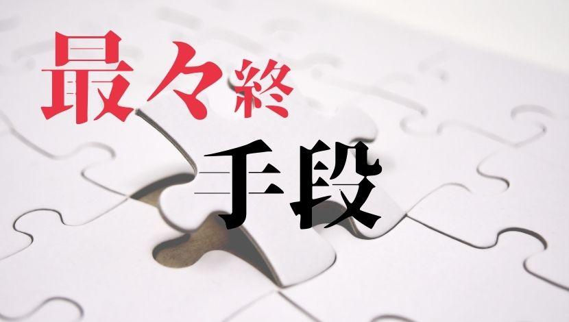 f:id:nayoro_urawa:20210203145826j:plain