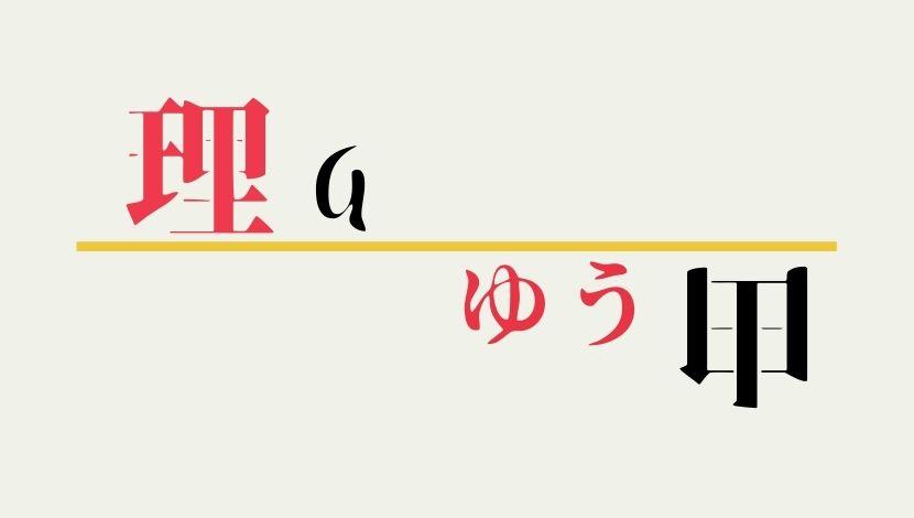 f:id:nayoro_urawa:20210213154125j:plain