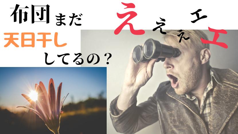f:id:nayoro_urawa:20210409140943p:plain