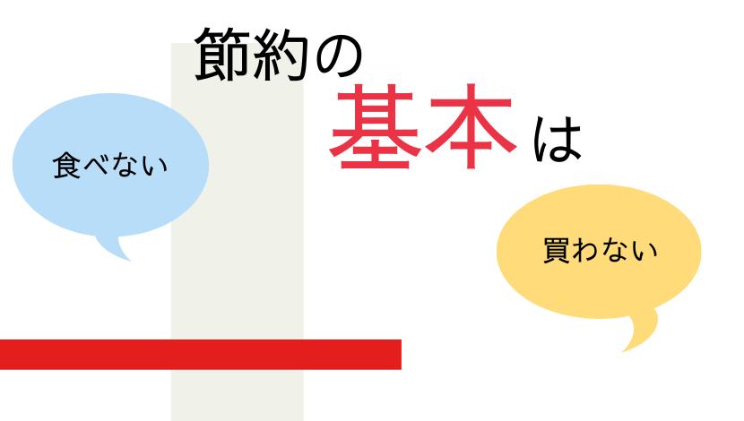 f:id:nayoro_urawa:20210510202759p:plain