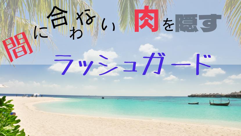f:id:nayoro_urawa:20210622200439p:plain