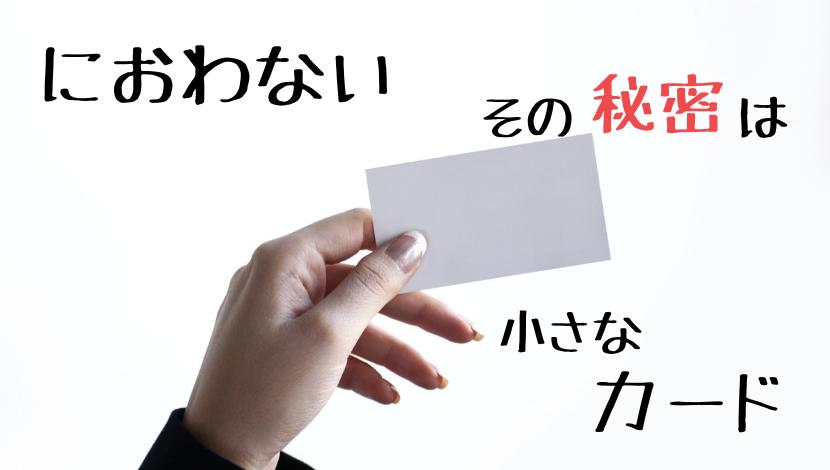 f:id:nayoro_urawa:20210717142900p:plain