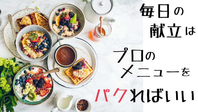 f:id:nayoro_urawa:20210731164724p:plain