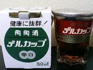 陶陶酒デルカップ