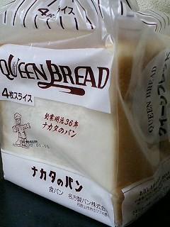 ナカタのパン01