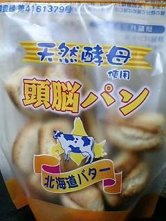 頭脳パン北海道バター