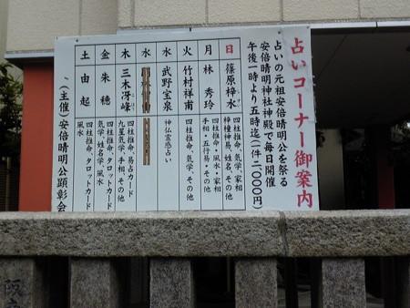 安倍清明神社02