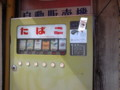 たばこ レトロ 自販機01