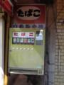 たばこ レトロ 自販機02