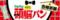 頭脳パン2010 ロゴ