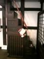 町家歴史館 土蔵の階段