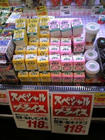 栃木レモン&イチゴ1