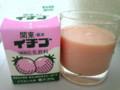 関東・栃木イチゴ1