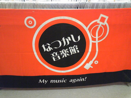 なつかし音楽館2