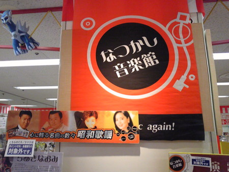なつかし音楽館3