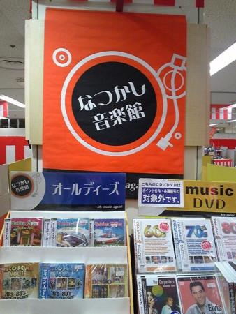 なつかし音楽館4
