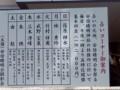 安倍晴明神社04