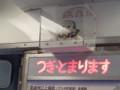 福助電車02