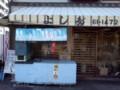 よしだ寿司03