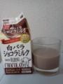 白バラショコラミルク