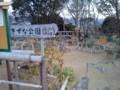 きずな公園02