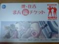 堺・住吉まん福チケット2012 キン肉マンコラボ版