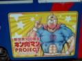 キン肉マン電車04