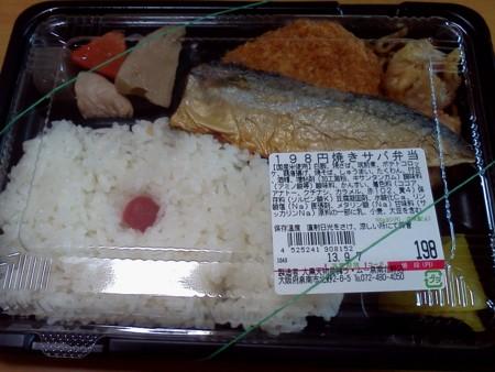 198円焼きサバ弁当@ラ・ムー