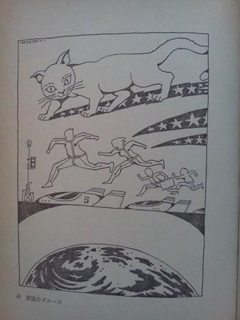 原猫のブルース