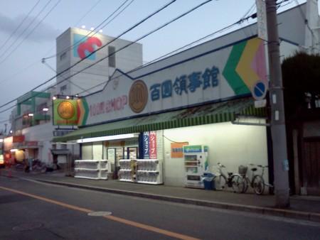 百圓領事館東湊店