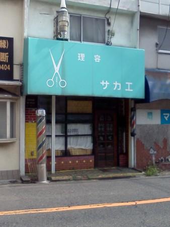 喫茶店風の床屋さん