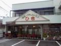 喫茶・プチレストラン ヒキ