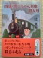 四国・坊っちゃん列車殺人号