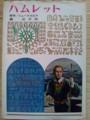 偕成社少年少女世界の名作45 ハムレット 森三千代