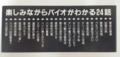『バイオ教授の殺人ゼミナール』藤本大三郎