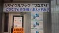 """阪南市立図書館 リサイクルブック''つながり"""""""