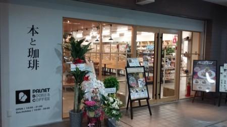 Books&Coffee パルネットベルマージュ堺店