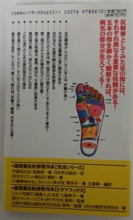 決定版!神秘の足の裏「ツボ」健康法