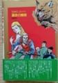運命の階段 L・J・ビーストン TOMOコミックス